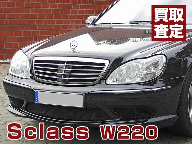 W220型