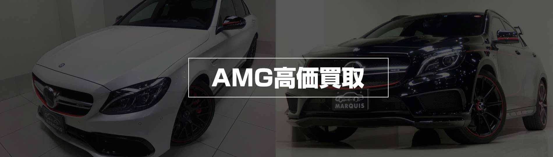 メルセデスベンツ・AMG買取